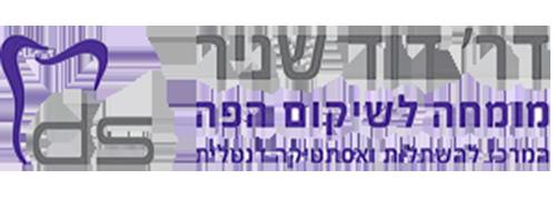 מומחה לשיקום הפה - דר' דוד שניר